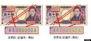 新5000円札  変更へ 手触りで判別 理由は?5/12から【画像・動画あり】