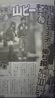 【動画付き】北川景子はタバコ愛煙家で食べ方汚く、熱愛相手も山下智久もがっかり?!